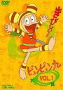 ピュンピュン丸 VOL.1 [DVD]