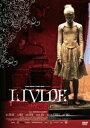 リヴィッド [DVD]
