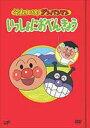 [DVD] それいけ!アンパンマン いっしょにおべんきょう 1〜4 DVD-BOX