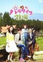 [DVD] パラダイス牧場 スタンダードDVD Vol.2