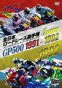 [DVD] 1991 1992全日本ロードレース選手権 GP500コンプリート2タイトル6枚組?全戦