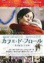 [DVD] カフェ・ド・フロール ─愛が起こした奇跡─