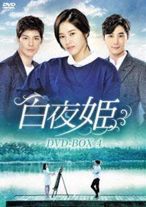 [DVD] 白夜姫 DVD-BOX4
