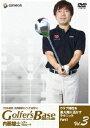 ツアープロコーチ・内藤雄士 Golfer's Base クラブ特性を最大限に活かすテクニック Part.1 [DVD]