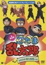 [DVD] 劇団飛行船/劇団飛行船マスクプレイミュージカル 忍たま乱太郎 ドクタケ城の秘密の段