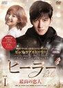 [DVD] ヒーラー〜最高の恋人〜 DVD-BOX1