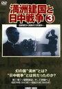 [DVD] 満州建国と日中戦争 第三巻 太平洋戦争からソ連参戦、そして終戦へ