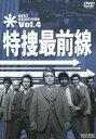 特捜最前線 BEST SELECTION VOL.4 DVD