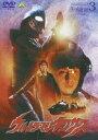 ウルトラマンネクサス Volume 3 [DVD]