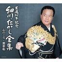 [CD] 細川たかし/芸道40年記念 細川たかし全集 心のこり〜艶歌船