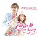 西尾夕紀&山寺宏一 / 7歳違いのLove Song [CD...