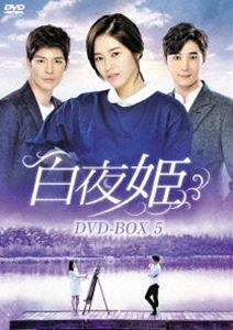 [DVD] 白夜姫 DVD-BOX5