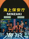 [DVD] 海猿 UMIZARU EVOLUTION DVD-BOX