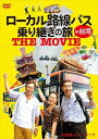 [DVD] ローカル路線バス乗り継ぎの旅 THE MOVIE
