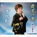 助川要子 / 夜叉の海/雪化粧 [CD]