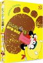 ジャングル黒べえ DVD-BOX(初回生産限定) [DVD]