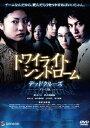 トワイライトシンドローム デッドクルーズ デラックス版 [DVD]