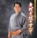 大塚文雄 / デビュー40周年記念アルバム: 大塚文雄のすべて [CD]