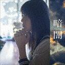[CD] STU48/暗闇(Type A/CD+DVD)