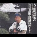 [CD] 立川談志/立川談志 司馬遼太郎作 新選組血風録 を読む
