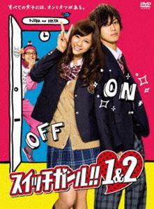 [DVD] スイッチガール!! 1&2 DVD-BOX