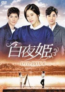 [DVD] 白夜姫 DVD-BOX6