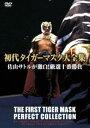[DVD] 初代タイガーマスク大全集(2)佐山サトルが激白!厳選十番勝負