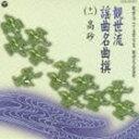 [CD] 観世流謡曲名曲撰(十一) 高砂