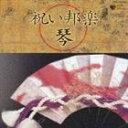 [CD] 祝い邦楽 琴