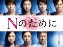 [DVD] Nのために DVD-BOX
