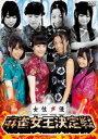 [DVD] 女性声優 麻雀女王決定戦