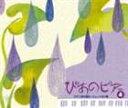 古典 - (オムニバス) ぴあのピア Vol.4 ロマン派の誕生〜シューベルト編(日本独自企画) [CD]