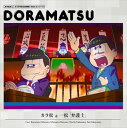 CD (ドラマCD) おそ松さん 6つ子のお仕事体験ドラ松CDシリーズ カラ松&一松「弁護士」