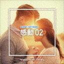 NTVM Music Library シーン・キーワード編 感動02 [CD]