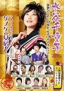 [DVD] 友近プレゼンツ 水谷千重子 演歌ひとすじ40周年