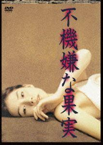 [DVD] 不機嫌な果実 DVD-BOX