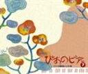 ぴあのピア Vol.7 ピアノの魔術師 リスト編(2CD+DVD) [CD]