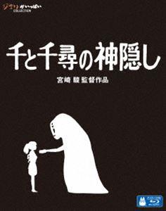 [Blu-ray] 千と千尋の神隠し...:guruguru-ds:11390027