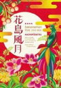 [DVD] バナナマン/花鳥風月 DVD BOX(初回生産限定)