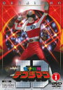 [DVD] 電子戦隊デンジマン Vol.1