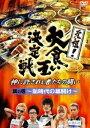 [DVD] 元祖!大食い王決定戦 其の一 ?新時代の幕開け?