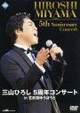 [DVD] 三山ひろし 5周年コンサート in 五反田ゆうぽうと