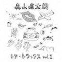 森山直太朗 / レア・トラックス vol.1(初回限定生産ス...