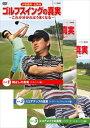 [DVD] 水巻善典・全美貞 ゴルフスイングの真実〜これがわかればうまくなる〜 DVDセット
