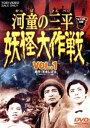[DVD] 河童の三平 妖怪大作戦 VOL.1