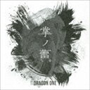Other - [CD] DRAGON ONE/掌ノ蕾。