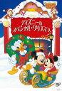 [DVD] ディズニーのスペシャル・クリスマス(期間限定) ※再発売
