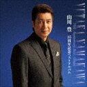[CD] 山川豊/35周年記念ベストアルバム