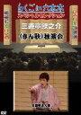 [DVD] らくごin六本木 スペシャルセレクション 三遊亭歌之介(きん歌) 独演会