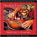 [CD] バーニー・アイザックス&ジョージ・クオ/ハワイアン・スラック・キー・ギター・マスターズ・シリーズ 13::ハワイアン・タッチ〜甘きスティール・ギターの調べ〜